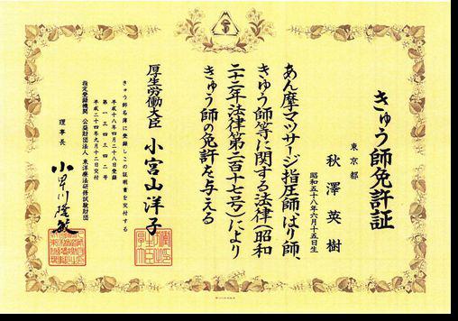 免許証_きゅう_秋澤英樹