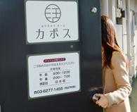 品川カポス_入口のドア