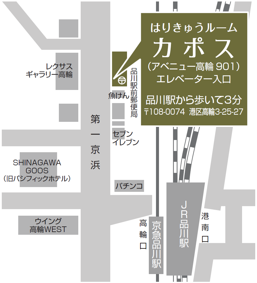 カポスの地図(東京都港区/JR品川駅から徒歩3分)