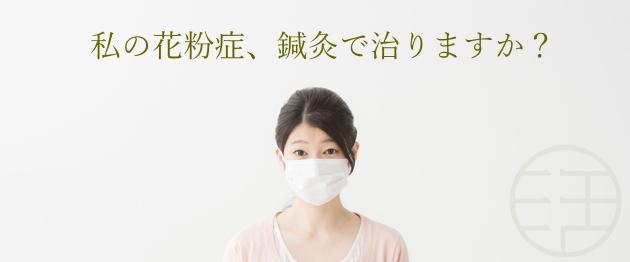 花粉症は鍼灸で治りますか?