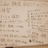 T3LABOセミナー