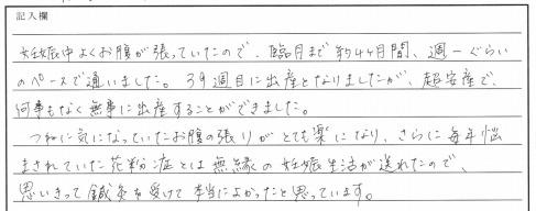 花粉症の症例(養気院)_02
