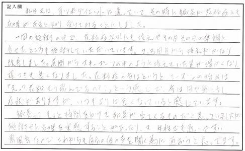 花粉症(養気院)の感想_04