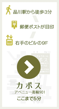 品川駅からカポスまでのアクセス