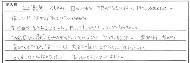 カポス_感想文_内海和佳子様_640
