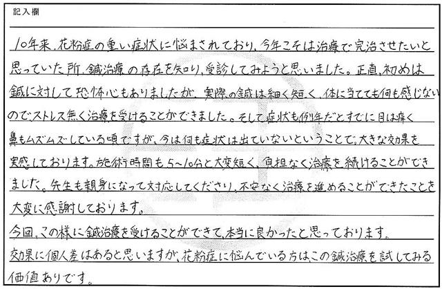 養気院_花粉症の感想(IN様)