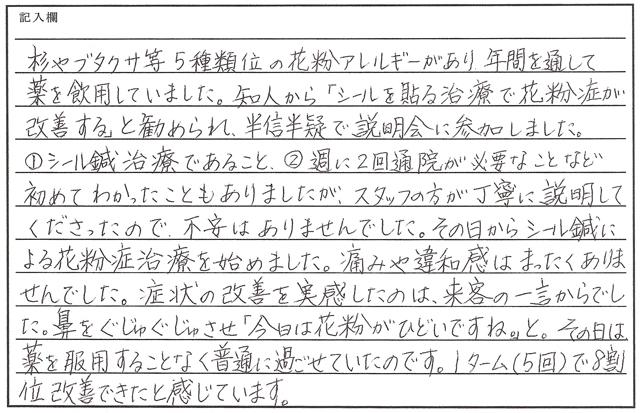カポス_花粉症の感想_Sさん50代