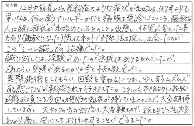 カポス_花粉症の感想_20140205_吉田彩様の直筆文