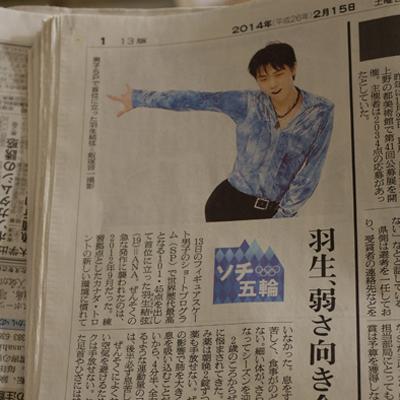 「羽生、弱さ向き合い頂点へ」朝日新聞2014年2月15日朝刊の写真
