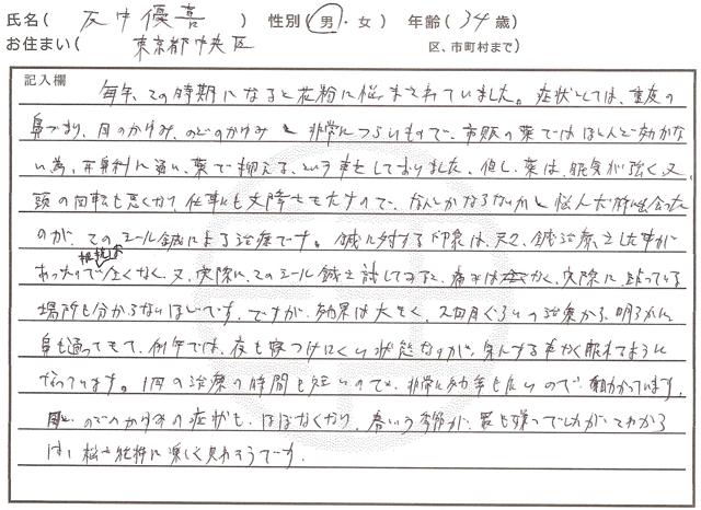 花粉症感想文_反中様
