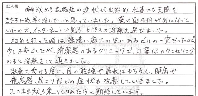 NCさん(23歳、東京都)の感想文