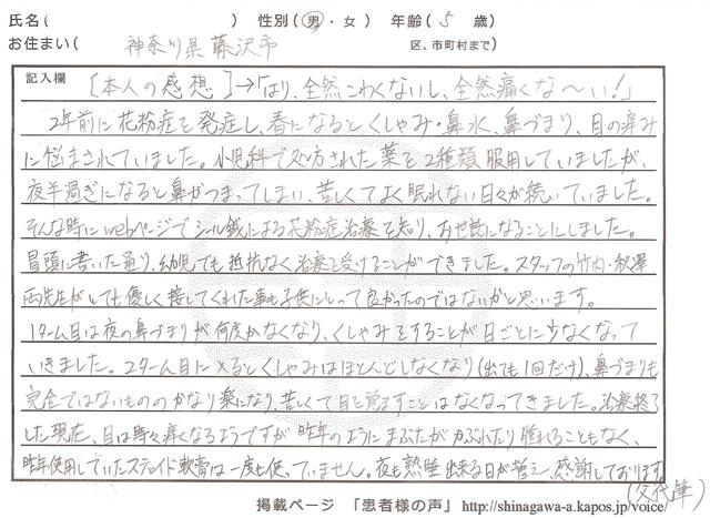 カポス花粉症治療ATくん感想文