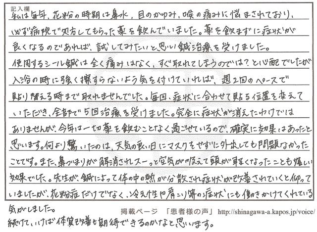 カポス_花粉症感想文_20140405_HT_tegaki