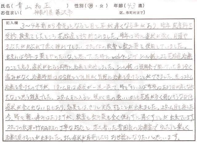 カポス_花粉症治療の直筆感想文_青山和正様
