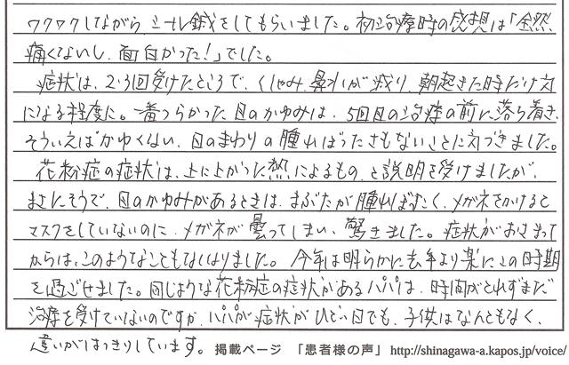 カポス花粉症治療_松尾さん感想文_02
