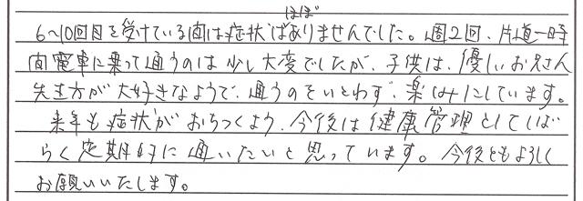 カポス花粉症治療_松尾さん感想文_03