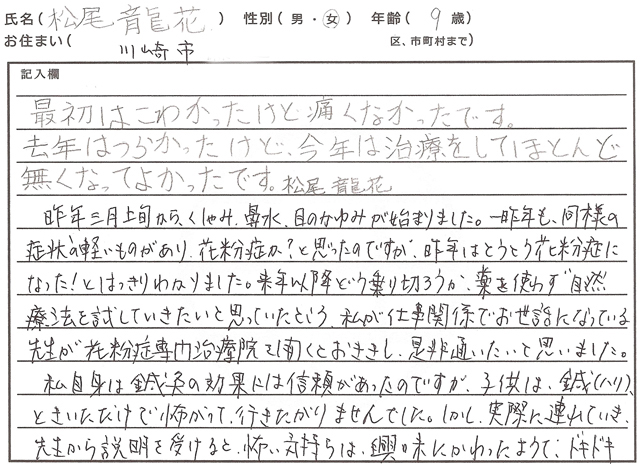 カポス花粉症治療_松尾さん感想文_01