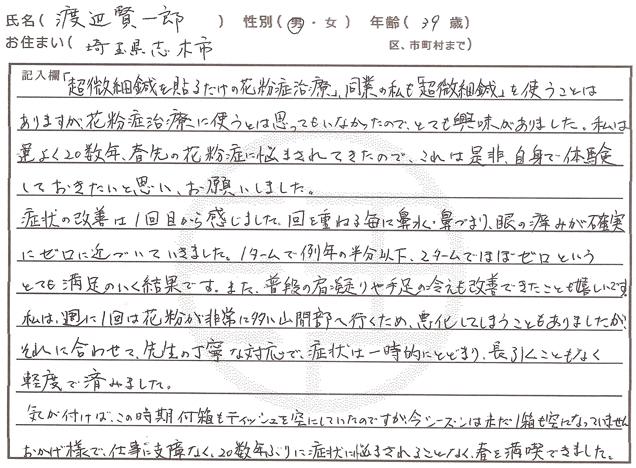 カポス_花粉症治療_渡辺賢一郎さん