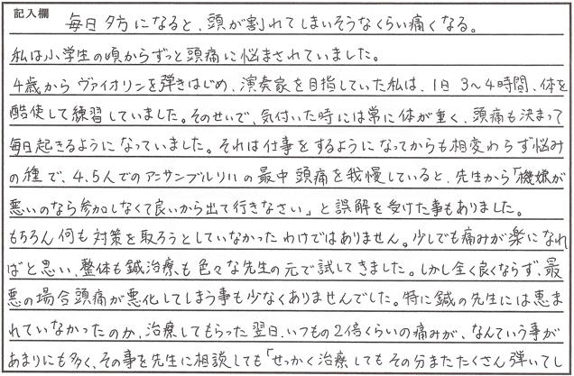 zutsu_YA_01