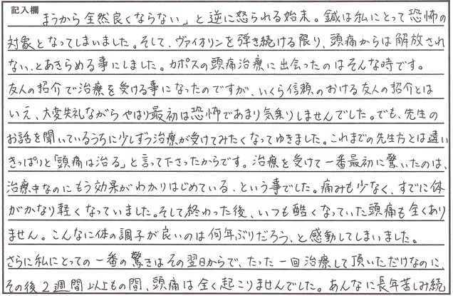 zutsu_YA_02