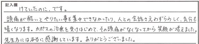 zutsu_YA_03