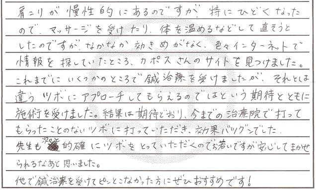 肩こりの鍼治療の感想_直筆文(KYさん・女性・40歳・横浜市)_20140906