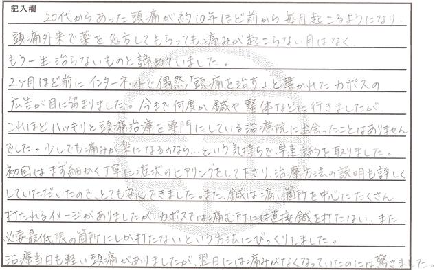 鍼灸_感想_直筆_頭痛_OM46_1