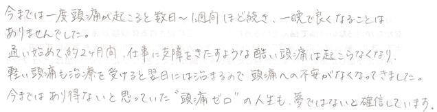 鍼灸_感想_直筆_頭痛_OM46_2