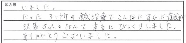 鍼灸_頭痛_感想_直筆_KFTK(後半)
