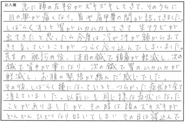 鍼灸_頭痛_感想_直筆_KFTK(前半)
