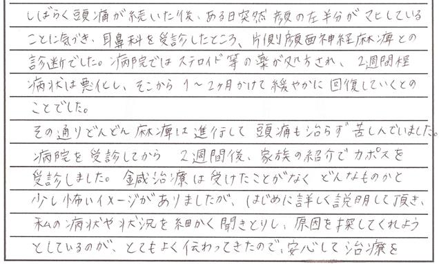 鍼灸_感想_顔面神経麻痺_01_KFSN071114_1_636