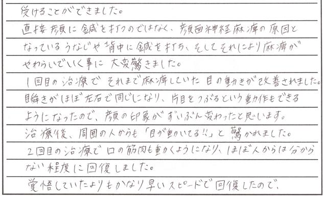 鍼灸_感想_顔面神経麻痺_02_KFSN071114_2_636