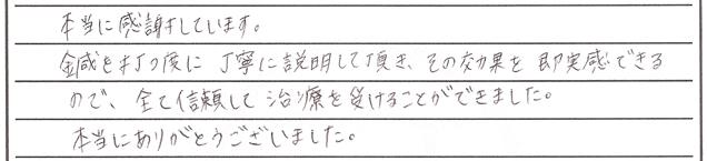 鍼灸_感想_顔面神経麻痺_03_KFSN071114_3_636