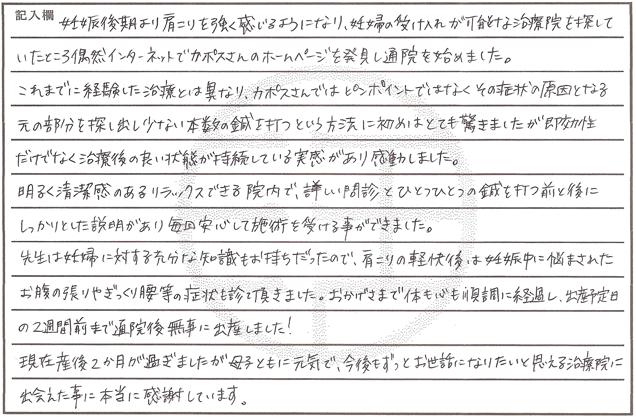 鍼灸_肩こり_直筆感想文_KFSY_直筆_20141028