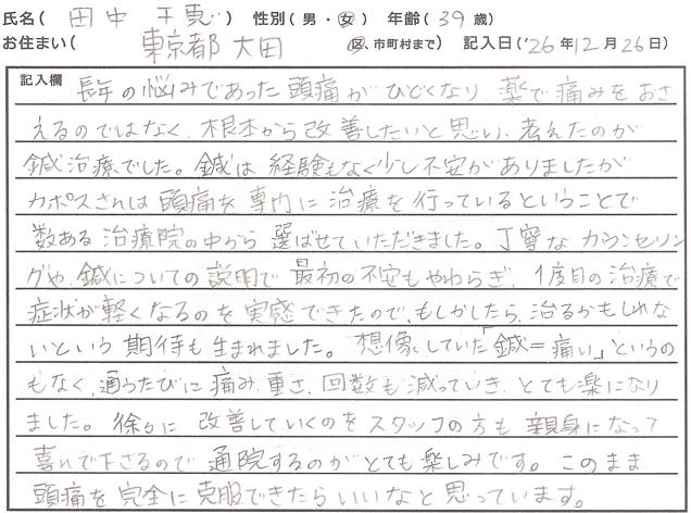 カポス_鍼灸_頭痛治療_感想_田中様