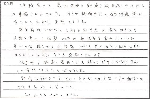 カポス_鍼灸_頭痛治療_感想_HM直筆
