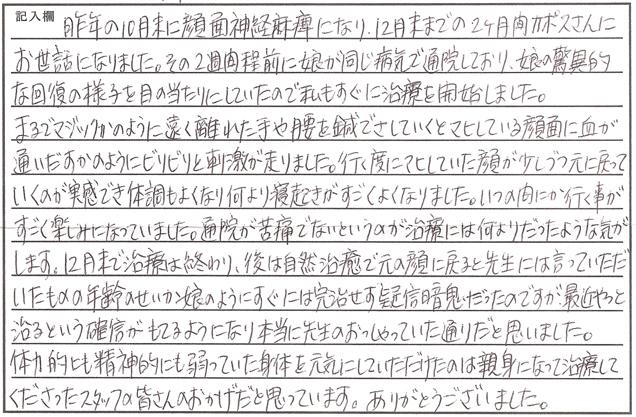 小林尚美様_感想文_直筆オリジナル