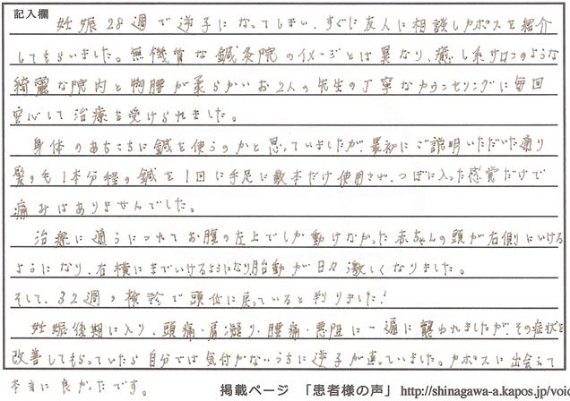鍼治療_逆子_感想_KK