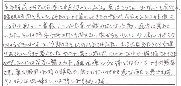鍼治療_花粉症_直筆感想_KR