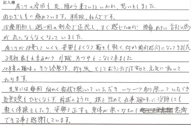 カポス_鍼治療_感想_muraishi_2015_02