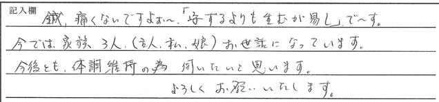カポス_鍼治療_感想__muraishi_2015_03