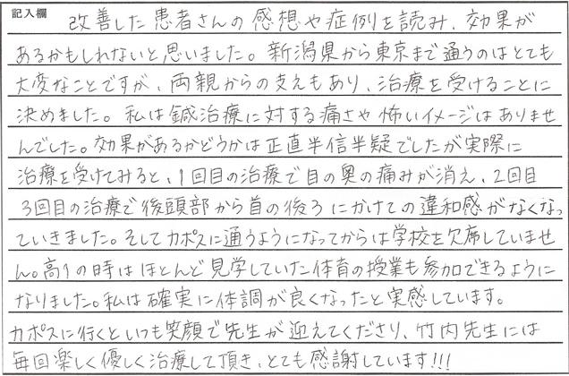 カポス_鍼治療_頭痛_感想_Katayama_02