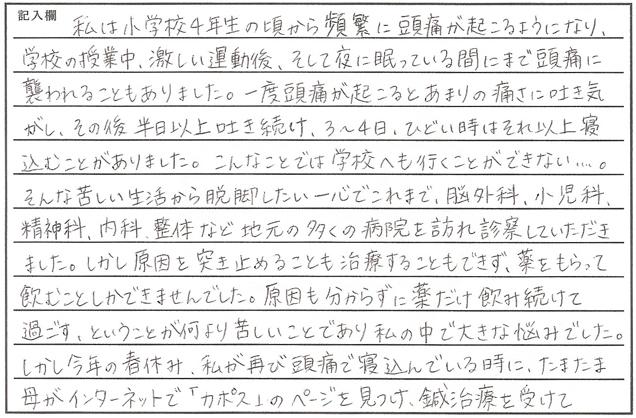 カポス_鍼治療_頭痛_感想_Katayama_01