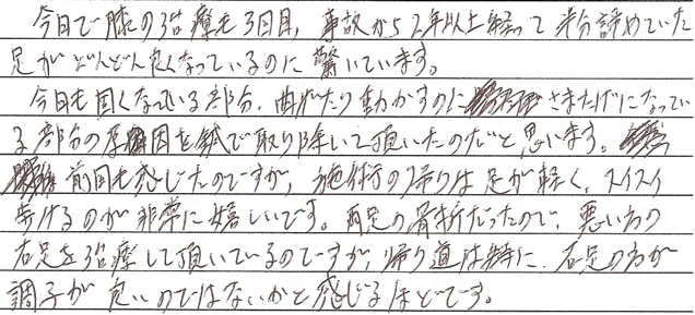 鍼灸治療_膝痛治療の感想_TT様_03