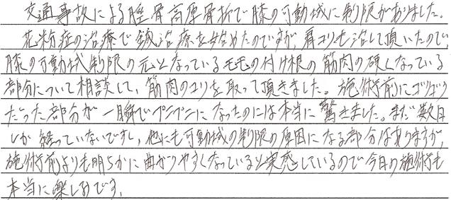 鍼灸治療_膝痛治療の感想_TT様_01