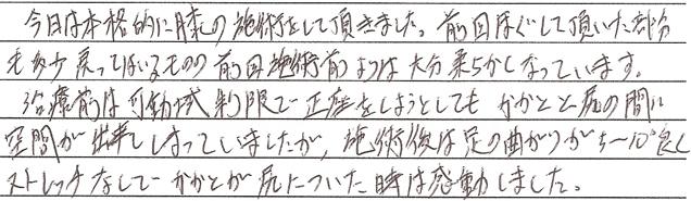 鍼灸治療_膝痛治療の感想_TT様_02