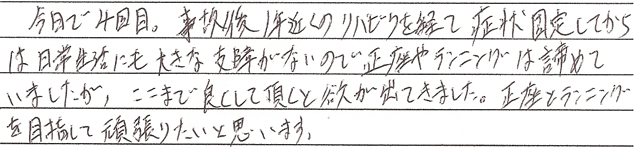 鍼灸治療_膝痛治療の感想_TT様_04