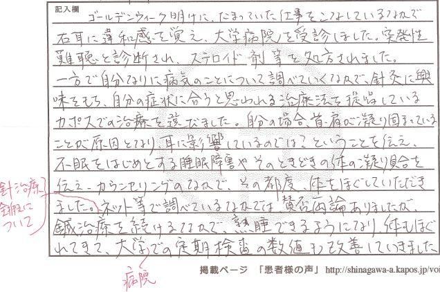 鍼治療_感想(手書き)_突発性難聴・耳鳴_KK様_前半