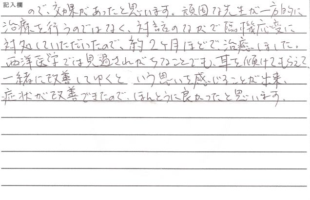 鍼治療_感想(手書き)_突発性難聴・耳鳴_KK様_後半