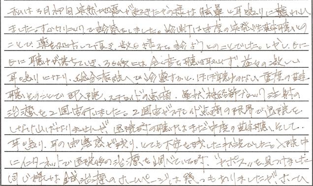 鍼治療_感想(手書き)_突発性難聴・耳鳴_KT様_前半